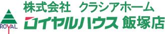 クラシアホーム・ロイヤルハウス飯塚店